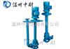 YWJ型YWJ型自動攪勻式液下排污泵