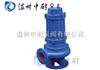 QW(WQ)型QW(WQ)型潛水式無堵塞排污泵