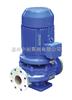 ISGD型立式管道泵